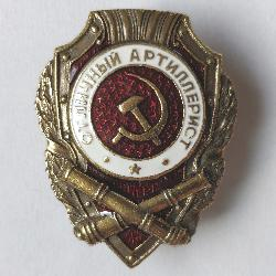 Soviet military badge «Excellent artilleryman». Type 1942, copy