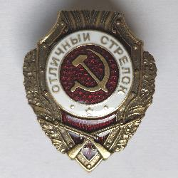 Soviet military badge «Excellent shooter». Type 1947, copy
