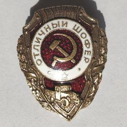 Soviet military badge «Excellent driver». Type 1943, copy