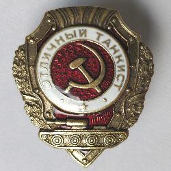 Soviet military badge «Excellent tankman». Type 1942, copy