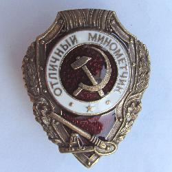 Soviet military badge «Excellent mortarman». Type 1942, copy