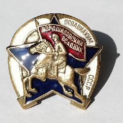 USSR badge «Voroshilovs horseman». Type 1, copy