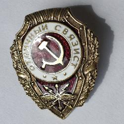 Soviet military badge «Great signalman». Type 1943, copy
