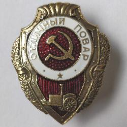Soviet military badge «Great cook». Type 1943, copy