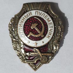 Soviet military badge «Great machine gunner». Type 1942, copy